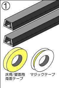 1.使用するモールにあらかじめ両面テープを貼っておきます。